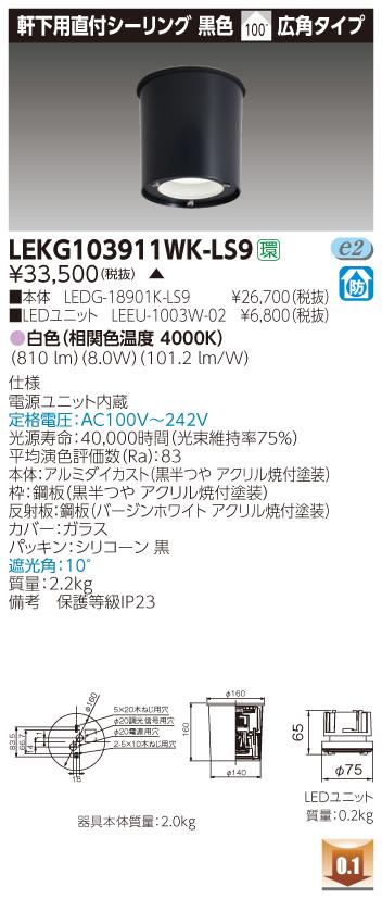 【法人様限定】東芝 LEKG103911WK-LS9 LED直付シーリング 白色 広角 非調光