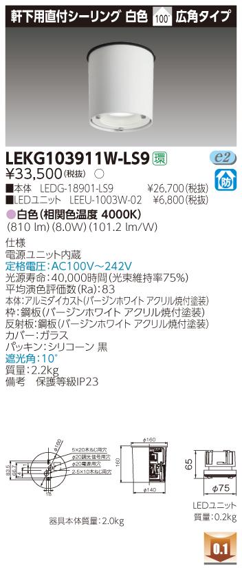 【法人様限定】東芝 LEKG103911W-LS9 LED直付シーリング 白色 広角 非調光