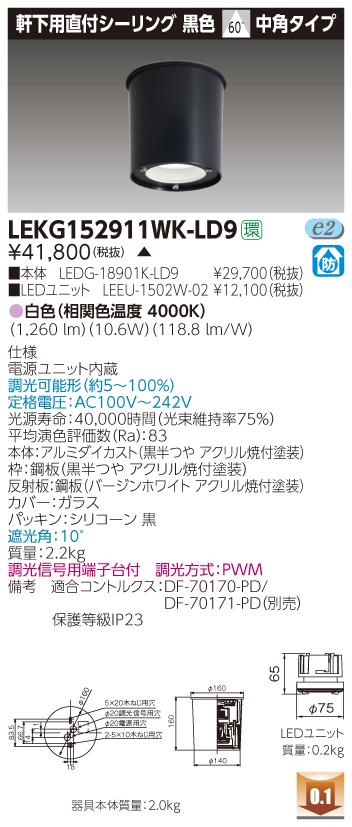 【法人様限定】東芝 LEKG152911WK-LD9 LED直付シーリング 白色 中角 調光