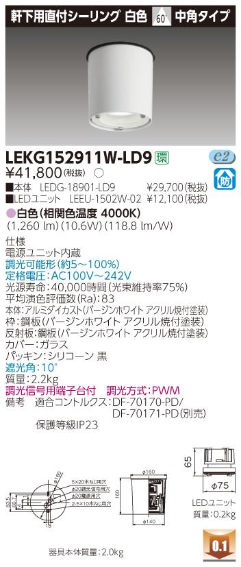 【法人様限定】東芝 LEKG152911W-LD9 LED直付シーリング 白色 中角 調光