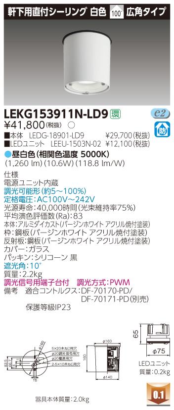 【法人様限定】東芝 LEKG153911N-LD9 LED直付シーリング 昼白色 広角 調光