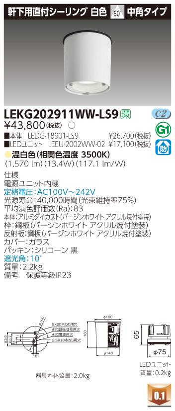 【法人様限定】パナソニック LEKG202911WW-LS9 LED直付シーリング 温白色 中角 非調光