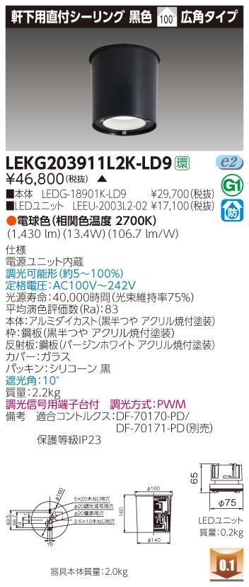 【法人様限定】東芝 LEKG203911L2K-LD9 LED直付シーリング 電球色(2700K) 広角 調光