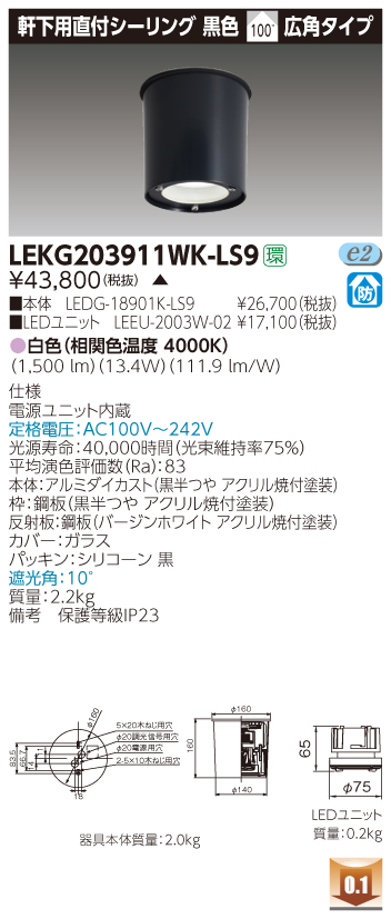 【法人様限定】東芝 LEKG203911WK-LS9 LED直付シーリング 白色 広角 非調光