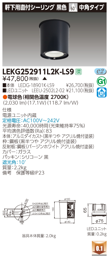 【法人様限定】東芝 LEKG252911L2K-LS9 LED直付シーリング 電球色(2700K) 中角 非調光