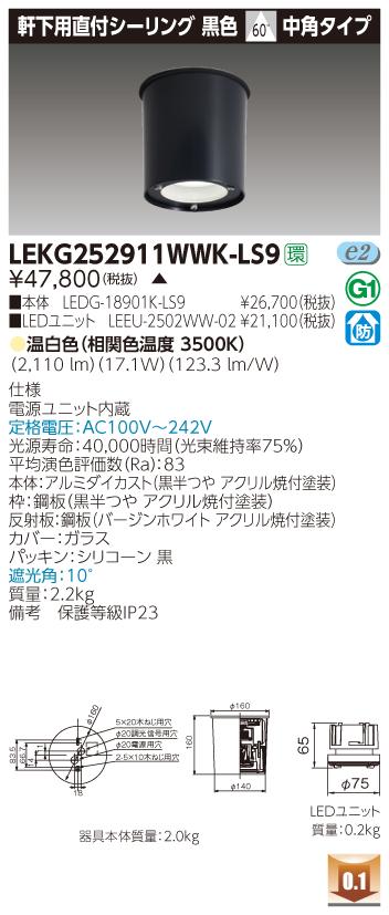 【法人様限定】東芝 LEKG252911WWK-LS9 LED直付シーリング 温白色 中角 非調光