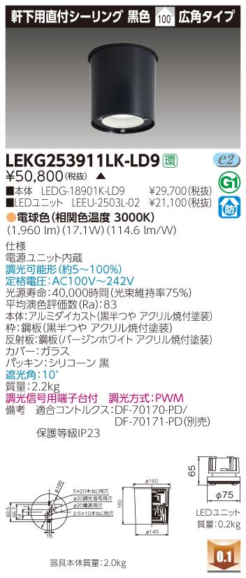 【法人様限定】東芝 LEKG253911LK-LD9 LED直付シーリング 電球色(3000K) 広角 調光