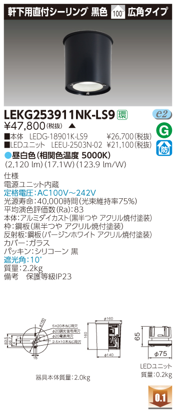 【法人様限定】東芝 LEKG253911NK-LS9 LED直付シーリング 昼白色 広角 非調光