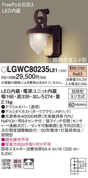 【法人様限定】パナソニック LGWC80235LE1 LEDポーチライト 電球色 壁直付型 密閉型 防雨型 FreePaお出迎え 明るさセンサ付 拡散タイプ