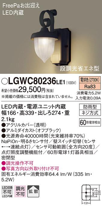 【法人様限定】パナソニック LGWC80236LE1 LEDポーチライト 電球色 壁直付型 密閉型 防雨型 FreePaお出迎え 明るさセンサ付 拡散タイプ