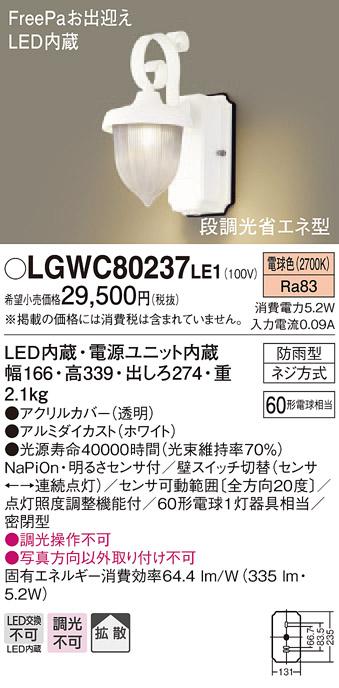【法人様限定】パナソニック LGWC80237LE1 LEDポーチライト 電球色 壁直付型 密閉型 防雨型 FreePaお出迎え 明るさセンサ付 拡散タイプ