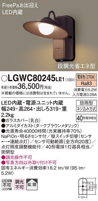 【法人様限定】パナソニック LGWC80245LE1 LEDポーチライト 電球色 壁直付型 密閉型 防雨型 FreePaお出迎え 明るさセンサ付 拡散タイプ