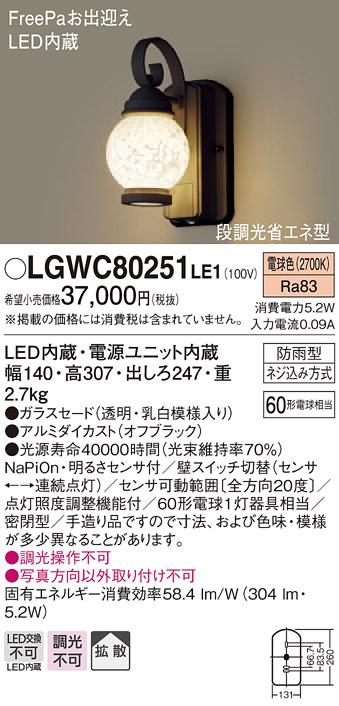 【法人様限定】パナソニック LGWC80251LE1 LEDポーチライト 電球色 壁直付型 密閉型 防雨型 FreePaお出迎え 明るさセンサ付 拡散