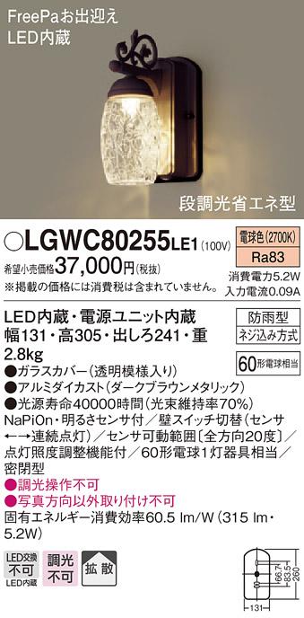 【法人様限定】パナソニック LGWC80255LE1 LEDポーチライト 電球色 壁直付型 密閉型 防雨型 FreePaお出迎え 明るさセンサ付 拡散タイプ