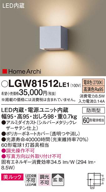 【法人様限定】パナソニック LGW81512LE1 LEDブラケット 電球色 壁直付型 美ルック 防雨型 HomeArchi 拡散タイプ