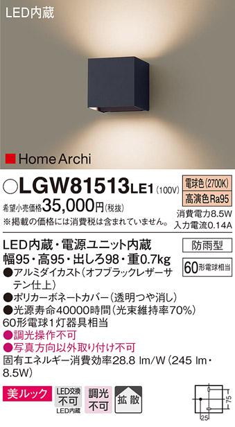 【法人様限定】パナソニック LGW81513LE1 LEDブラケット 電球色 壁直付型 美ルック 防雨型 HomeArchi 拡散タイプ