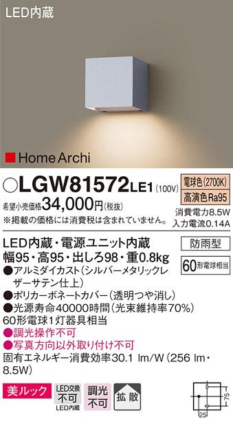 【法人様限定】パナソニック LGW81572LE1 LEDブラケット 電球色 壁直付型 美ルック 防雨型 HomeArchi 拡散タイプ