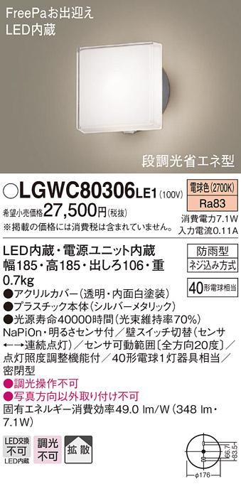 【法人様限定】パナソニック LGWC80306LE1 LEDポーチライト 電球色 壁直付型 密閉型 防雨型 FreePaお出迎え 明るさセンサ付 拡散タイプ