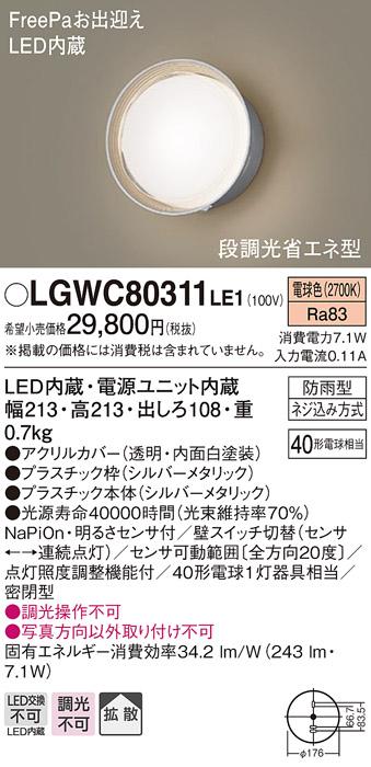 【法人様限定】パナソニック LGWC80311LE1 LEDポーチライト 電球色 壁直付型 密閉型 防雨型 FreePaお出迎え 明るさセンサ付 拡散タイプ