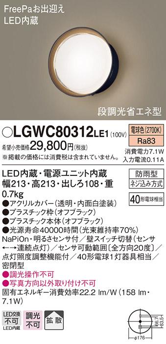 【法人様限定】パナソニック LGWC80312LE1 LEDポーチライト 電球色 壁直付型 密閉型 防雨型 FreePaお出迎え 明るさセンサ付 拡散タイプ