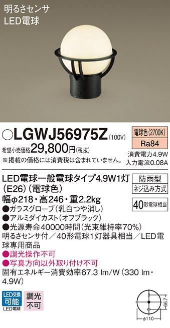 【法人様限定】パナソニック LGWJ56975Z LED門柱灯 電球色 据置取付型 防雨型 明るさセンサ付
