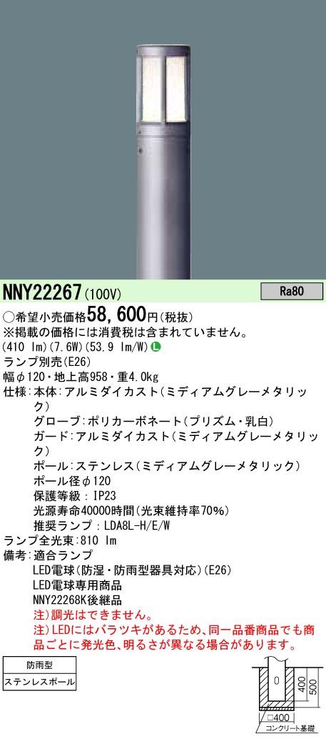 【法人様限定】パナソニック NNY22267 LEDローポールライト 電球色 地上高958mm