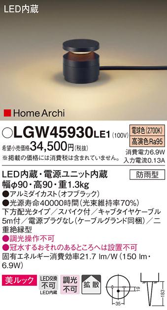 【法人様限定】パナソニック LGW45930LE1 LEDガーデンライト 電球色 据置取付型 美ルック 下方配光 拡散 スパイク付 HomeArchi