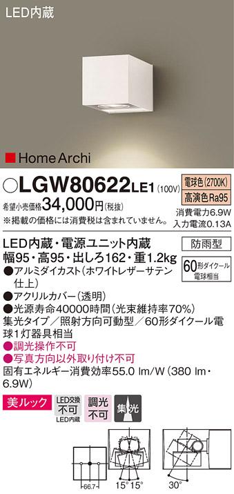 【法人様限定】パナソニック LGW80622LE1 LEDユニバーサルブラケット 電球色 壁直付型 美ルック 集光タイプ 防雨型 HomeArchi