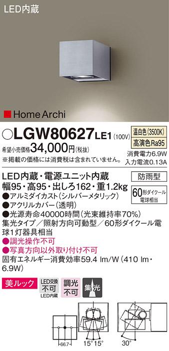 【法人様限定】パナソニック LGW80627LE1 LEDユニバーサルブラケット 温白色 壁直付型 美ルック 集光タイプ 防雨型 HomeArchi