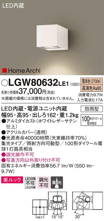 【法人様限定】パナソニック LGW80632LE1 LEDユニバーサルブラケット 電球色 壁直付型 美ルック 集光タイプ 防雨型 HomeArchi