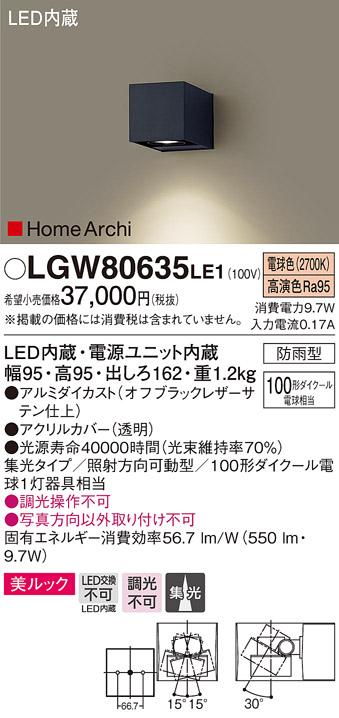 【法人様限定】パナソニック LGW80635LE1 LEDユニバーサルブラケット 電球色 壁直付型 美ルック 集光タイプ 防雨型 HomeArchi
