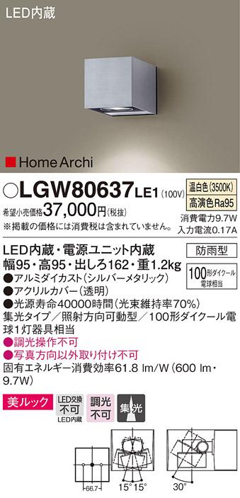 【法人様限定】パナソニック LGW80637LE1 LEDユニバーサルブラケット 温白色 壁直付型 美ルック 集光タイプ 防雨型 HomeArchi