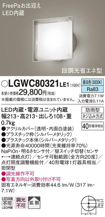 【法人様限定】パナソニック LGWC80321LE1 LEDポーチライト 昼白色 壁直付型 密閉型 防雨型 FreePaお出迎え 明るさセンサ付 拡散タイプ
