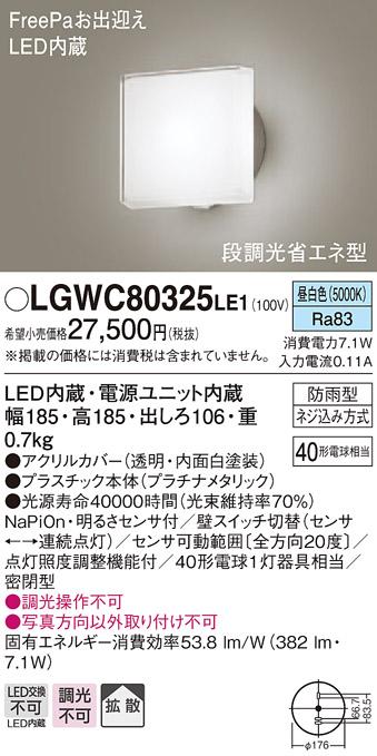【法人様限定】パナソニック LGWC80325LE1 LEDポーチライト 昼白色 壁直付型 密閉型 防雨型 FreePaお出迎え 明るさセンサ付 拡散タイプ