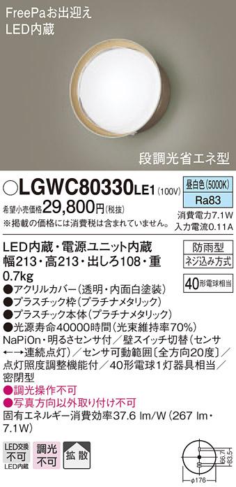 【法人様限定】パナソニック LGWC80330LE1 LEDポーチライト 昼白色 壁直付型 密閉型 防雨型 FreePaお出迎え 明るさセンサ付 拡散タイプ