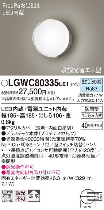 【法人様限定】パナソニック LGWC80335LE1 LEDポーチライト 昼白色 壁直付型 密閉型 防雨型 FreePaお出迎え 明るさセンサ付 拡散タイプ