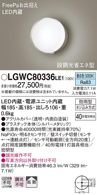 【法人様限定】パナソニック LGWC80336LE1 LEDポーチライト 昼白色 壁直付型 密閉型 防雨型 FreePaお出迎え 明るさセンサ付 拡散タイプ