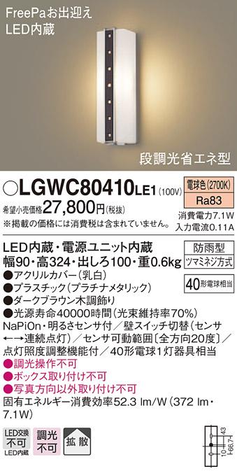 【法人様限定】パナソニック LGWC80410LE1 LEDポーチライト 電球色 壁直付型 防雨型 FreePaお出迎え 明るさセンサ付 拡散タイプ