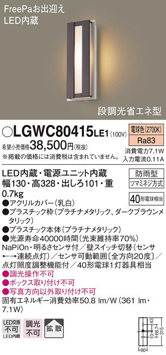 【法人様限定】パナソニック LGWC80415LE1 LEDポーチライト 電球色 壁直付型 防雨型 FreePaお出迎え 明るさセンサ付 拡散タイプ