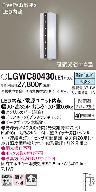 【法人様限定】パナソニック LGWC80430LE1 LEDポーチライト 昼白色 壁直付型 防雨型 FreePaお出迎え 明るさセンサ付 拡散タイプ