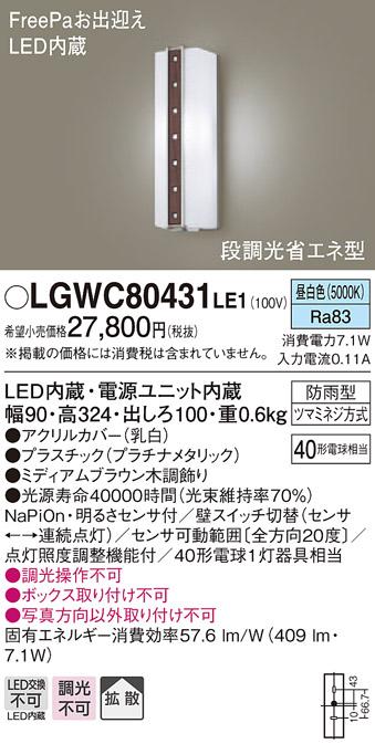 【法人様限定】パナソニック LGWC80431LE1 LEDポーチライト 昼白色 壁直付型 防雨型 FreePaお出迎え 明るさセンサ付 拡散タイプ