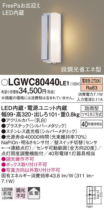 【法人様限定】パナソニック LGWC80440LE1 LEDポーチライト 電球色 壁直付型 防雨型 FreePaお出迎え 明るさセンサ付 拡散タイプ