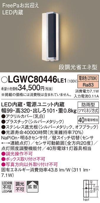 【法人様限定】パナソニック LGWC80446LE1 LEDポーチライト 電球色 壁直付型 防雨型 FreePaお出迎え 明るさセンサ付 拡散タイプ