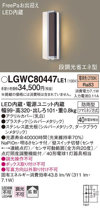 【法人様限定】パナソニック LGWC80447LE1 LEDポーチライト 電球色 壁直付型 防雨型 FreePaお出迎え 明るさセンサ付 拡散タイプ