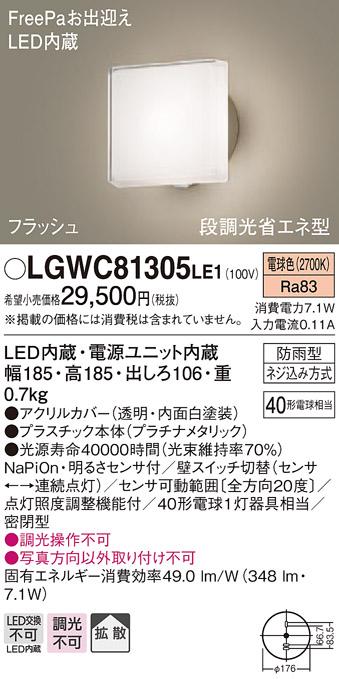 【法人様限定】パナソニック LGWC81305LE1 LEDポーチライト 電球色 壁直付型 密閉型 防雨型 FreePaお出迎え 明るさセンサ付 拡散タイプ