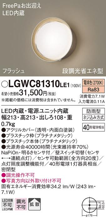 【法人様限定】パナソニック LGWC81310LE1 LEDポーチライト 電球色 壁直付型 密閉型 防雨型 FreePaお出迎え 明るさセンサ付 拡散タイプ
