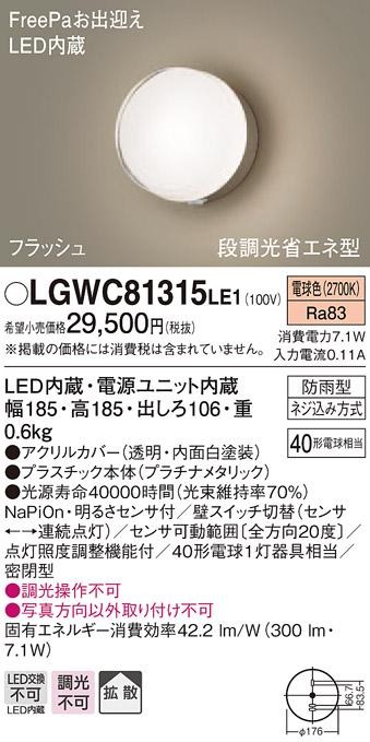 【法人様限定】パナソニック LGWC81315LE1 LEDポーチライト 電球色 壁直付型 密閉型 防雨型 FreePaお出迎え 明るさセンサ付 拡散タイプ