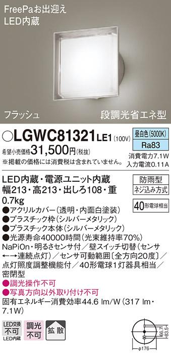 【法人様限定】パナソニック LGWC81321LE1 LEDポーチライト 昼白色 壁直付型 密閉型 防雨型 FreePaお出迎え 明るさセンサ付 拡散タイプ
