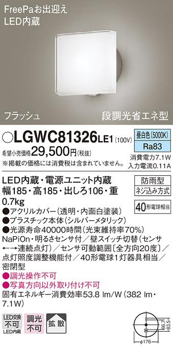【法人様限定】パナソニック LGWC81326LE1 LEDポーチライト 昼白色 壁直付型 密閉型 防雨型 FreePaお出迎え 明るさセンサ付 拡散タイプ