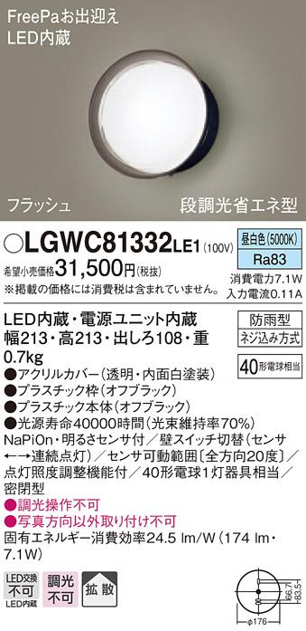 【法人様限定】パナソニック LGWC81332LE1 LEDポーチライト 昼白色 壁直付型 密閉型 防雨型 FreePaお出迎え 明るさセンサ付 拡散タイプ